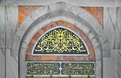Letras douradas árabes Fotos de Stock Royalty Free