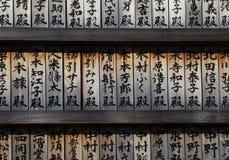Letras japonesas Foto de archivo libre de regalías