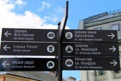 Letreiros das ruas e de lugares históricos interessantes no Lviv Fotografia de Stock