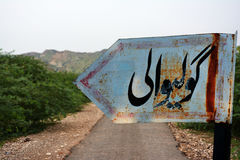 Letrero del camino que señala a UC Golewali, Khushab Imagen de archivo