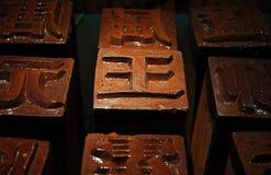 Lettere cinesi antiche Fotografie Stock Libere da Diritti