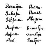 Lettering inscriptions with Russian names stock illustration