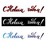 Lettering with phrase in Russian language. Warm wishes for happy Royalty Free Stock Photography