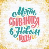 Lettering quote, Russian slogan - dreams come true in the new year. Simple vector. Calligraphy composition for posters, graphic. Lettering quote, Russian slogan royalty free stock photos