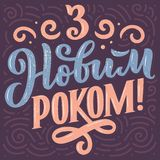 Lettering quote, Ukrainian text - Happy New Year. Simple vector. Calligraphy composition for posters, graphic design royalty free illustration