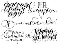 Lettering quotes Calligraphy set. Russian text Happy New Year, Make a wish, Believe in miracles. Simple vector. Postcard. Lettering quotes Calligraphy set vector illustration