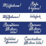 Lettering quotes Calligraphy set. Russian text Merry Christmas. Happy New Year, Make a wish. Calligraphy postcard or. Lettering quotes Calligraphy set. Russian vector illustration