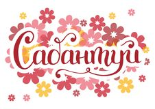 Lettering of Sabantuy in cyrillic in pink with white outlines on colorful background with pink and yellow flowers. Handwritten calligraphy lettering of Sabantuy Royalty Free Stock Images