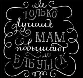 Lettering vector in russian Only best moms will be grandmoms stock photo
