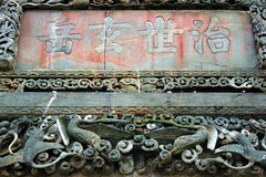 Letters on a Chinese memorial archway Royalty Free Stock Images