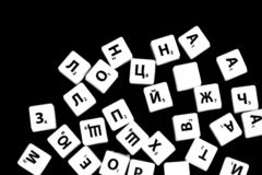 The letters of the Russian alphabet for a child`s game scattered on a dark background. Close up royalty free stock photography