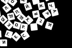 The letters of the Russian alphabet for a child`s game scattered on a dark background. Close up stock photos
