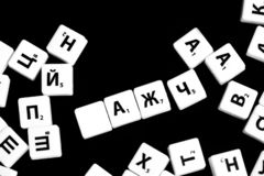 The letters of the Russian alphabet for a child`s game scattered on a dark background. Close up royalty free stock photos