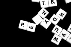 The letters of the Russian alphabet for a child`s game scattered on a dark background. Close up royalty free stock image