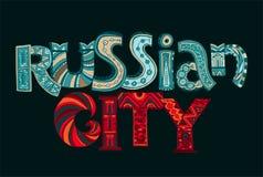Lettrage russe de ville illustration stock