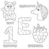 Lettre d'alphabet avec E russe photos de la lettre - livre de coloriage pour des enfants illustration libre de droits