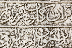 Lettres arabes découpées dans la pierre Photographie stock