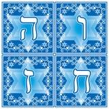 Lettres hébreues Partie 2 illustration libre de droits