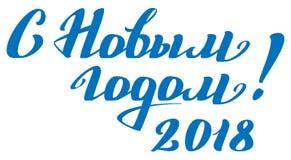 Lettring text för lyckligt nytt år 2018 för hälsningkort Översättning från ryskt lyckligt nytt år Royaltyfri Bild