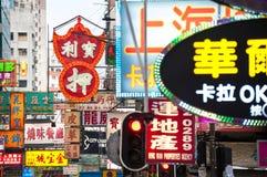Leuchtreklamen auf einer Kowloon-Straße, Hong Kong Lizenzfreie Stockfotos
