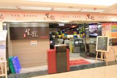 Levande drakerestaurang i Hong Kong Arkivfoto