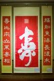 Levande kinesisk kalligrafi så länge som det sydliga berget Royaltyfria Foton