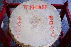 Lhong 1919年,繁体中文鼓 库存照片