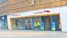 Li-Ning store Royalty Free Stock Image