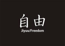 Libertad del kanji Fotos de archivo