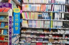 Librairie au supermarché Photos stock