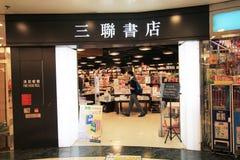 Librairie des trois syndicats à Hong Kong Photos libres de droits