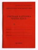 Libretto di banca del partito comunista Immagine Stock