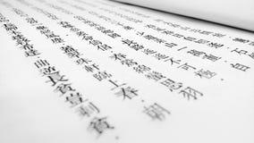 Libro chino Fotos de archivo libres de regalías