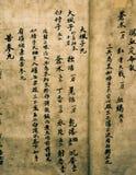 Libro médico viejo chino Imagen de archivo libre de regalías