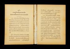 Libro viejo del lenguaje tailandés Foto de archivo