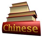 Libros de la educación - chinos Fotos de archivo