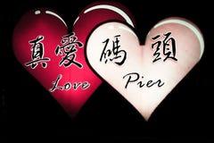 Liebes-Pier Stockfoto
