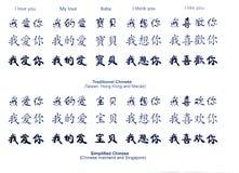 liefde in Chinese woorden Stock Foto