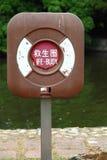 Life Buoy. Near the lake Stock Image