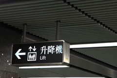 Lift sign. In a MTR station within chinese stock photography