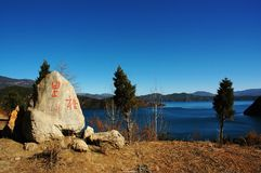 Lige Village S Road Sign Nearby Lugu Lake Stock Photography