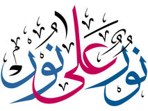 Light upon light. Islamic art, Allah, islamic architecture, arabic writing, Quran verse, islamic vectors, artistic calligraphy islamic, symbols illustrator Royalty Free Stock Photos