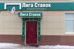 Ligue pariant la société Nizhny Novgorod Images libres de droits