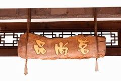 Lijiang, piccolo re Street Inn del Yunnan Shuhe Immagini Stock Libere da Diritti