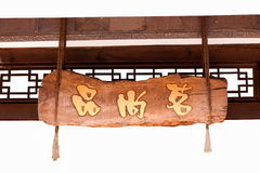 Lijiang, Yunnan Shuhe Little King Street Inn Royalty Free Stock Images