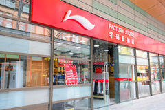 LiLing facotry store Stock Photos