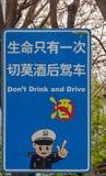 Limpie la advertencia de la muestra contra la conducción borracha, Pekín Imagen de archivo