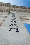 lin μοναστήρι po Νησί Lantau Χογκ Κογκ Στοκ Εικόνες
