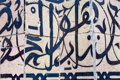 linea in vecchie mattonelle del Marocco Africa e Fotografia Stock Libera da Diritti