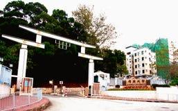 Lingnanuniversiteit in Hong Kong royalty-vrije stock afbeelding